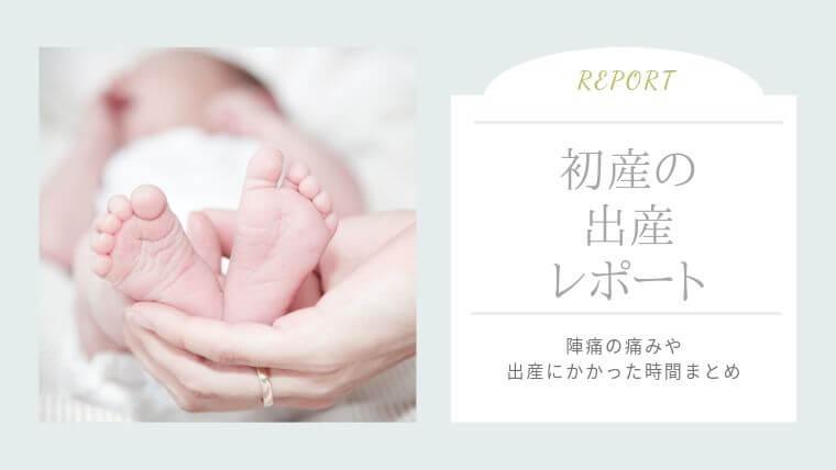初産 出産 レポート