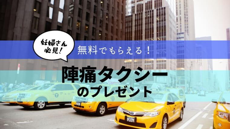 陣痛タクシー プレゼント