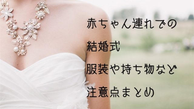 赤ちゃん連れ 結婚式 服装 バッグ