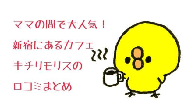 キチリモリス 新宿 予約 授乳