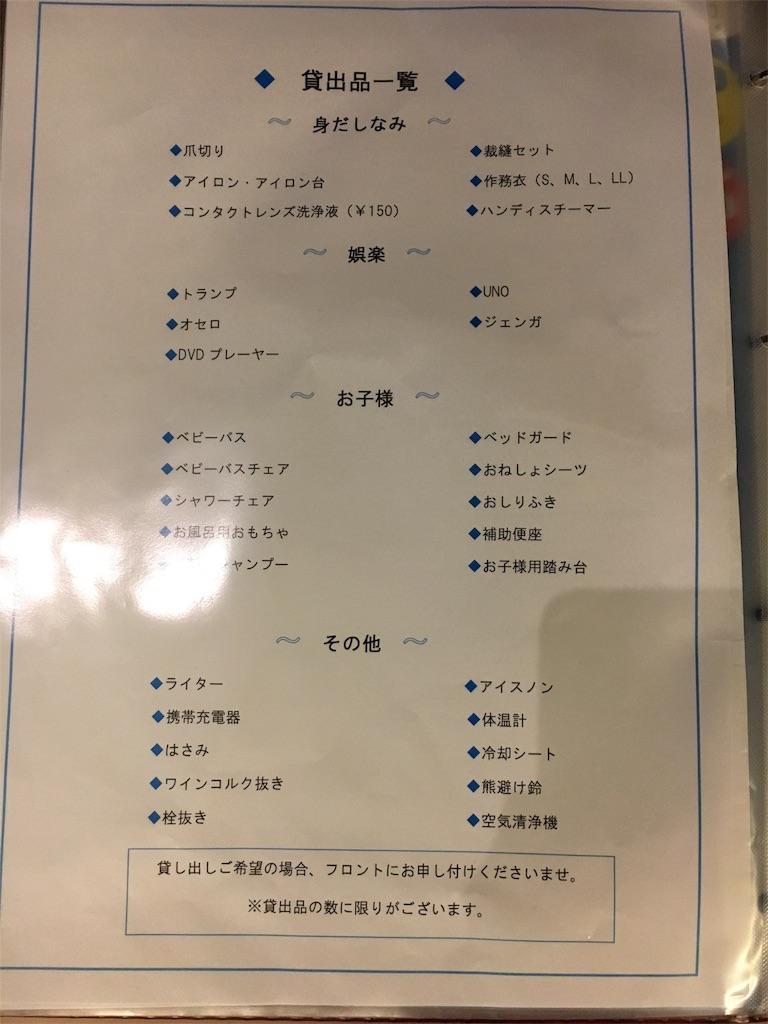 ドーミー倶楽部軽井沢 赤ちゃん