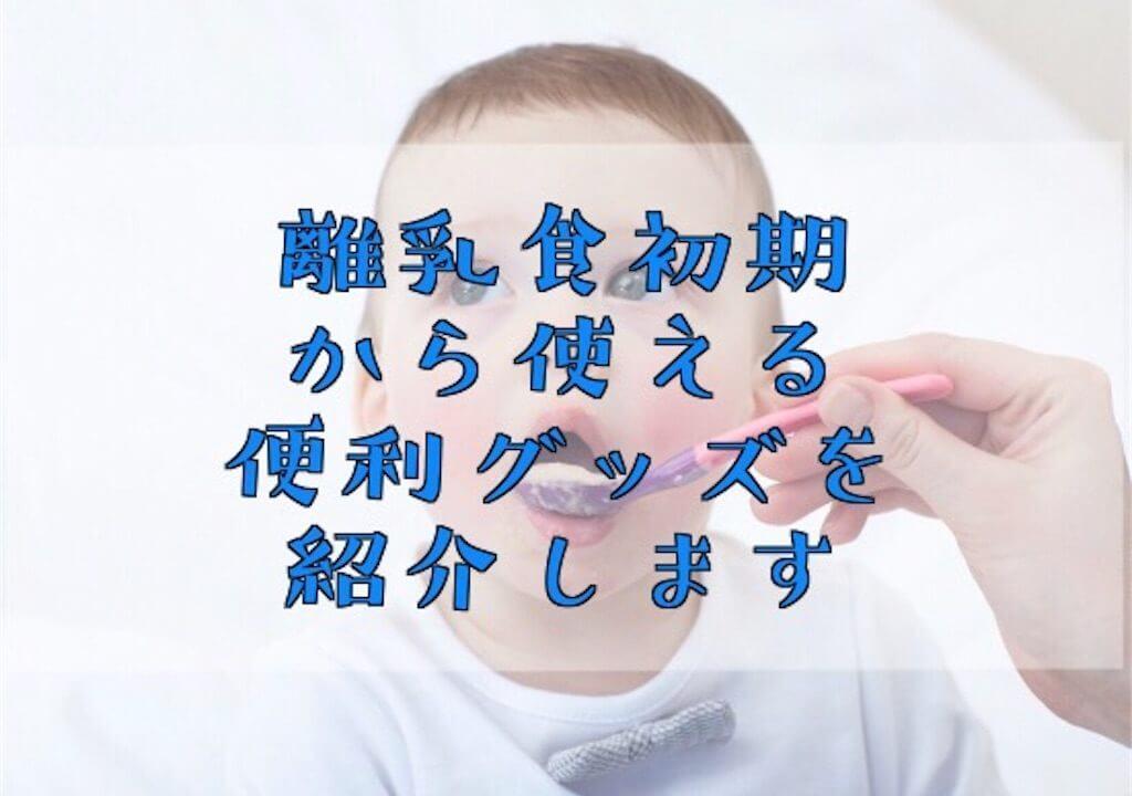 離乳食 初期 便利グッズ