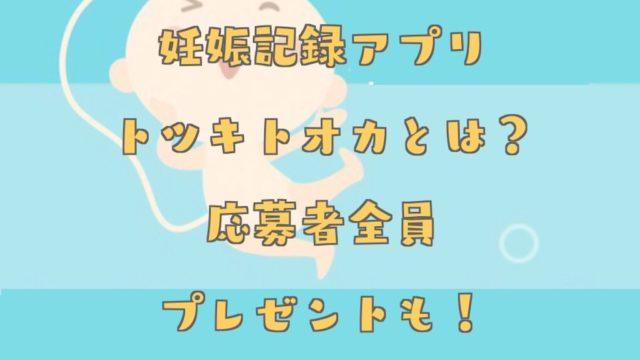トツキトオカ アプリ プレゼント