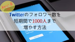 ツイッター フォロワー 増やし方