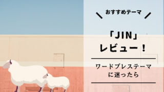 JIN ワードプレステーマ レビュー