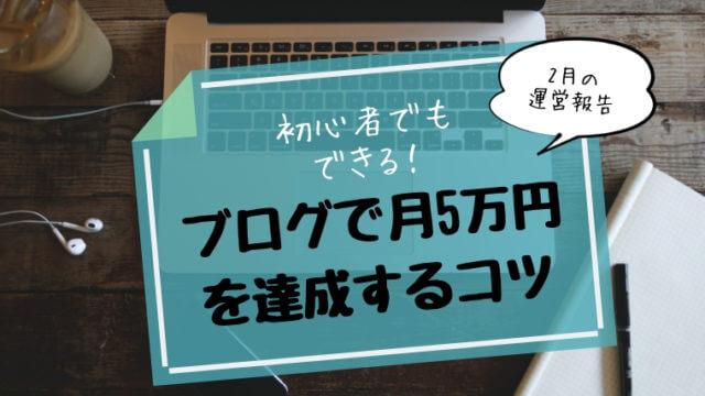 ブログ 月5万円 初心者