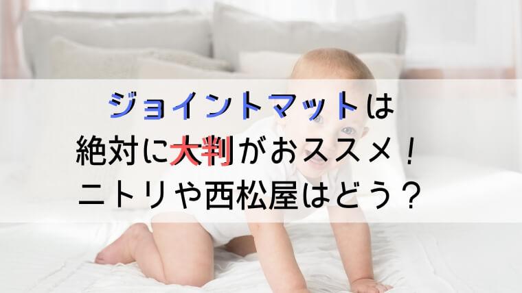 大判 ジョイントマット ニトリ 西松屋