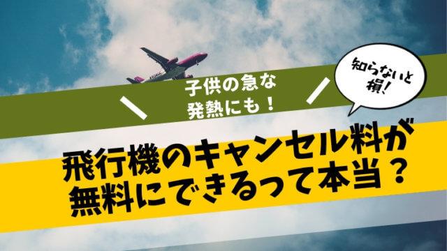 飛行機 キャンセル 熱 病気