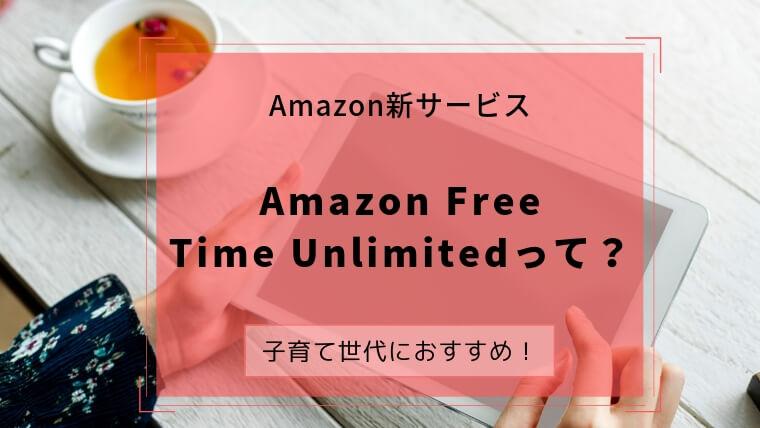 amazon free time unlimited アマゾンフリータイムアンリミテッド