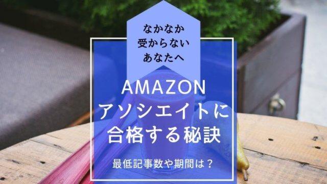 Amazonアソシエイト 審査 通らない 期間 記事数