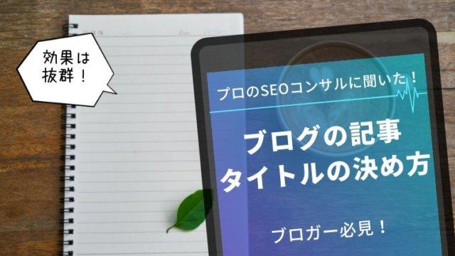 ブログ 記事 タイトル 決め方