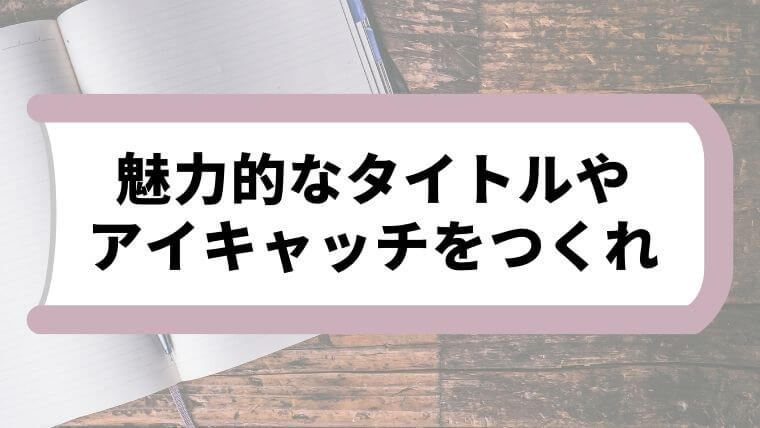 note 稼ぐ