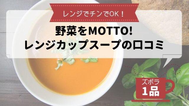 野菜をMotto! 口コミ