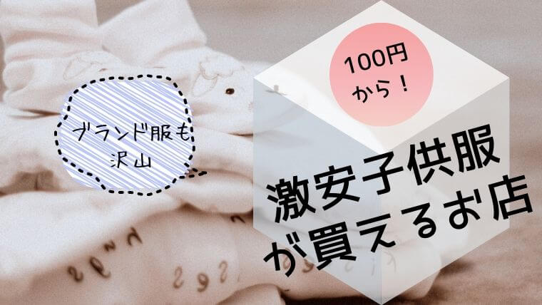 激安 子供服 100円